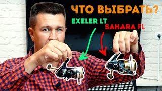 Яку котушку все-таки вибрати! Daiwa Exсeler LT - Fuego LT - Sahara FL