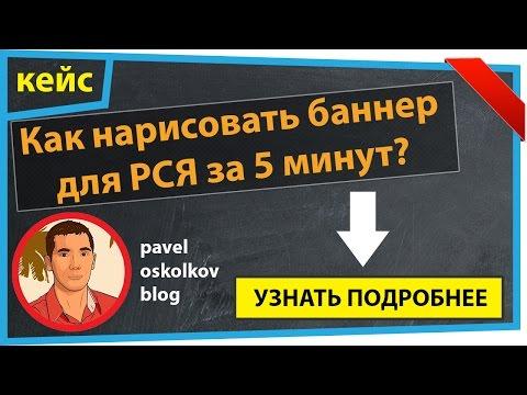Рисуем баннер за 5 минут для РСЯ | Настройка Яндекс Директ РСЯ | Павел Осколков