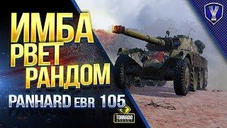 Panhard EBR 105 / ИМБА РВЕТ РАНДОМ в ПАТЧЕ 1.4
