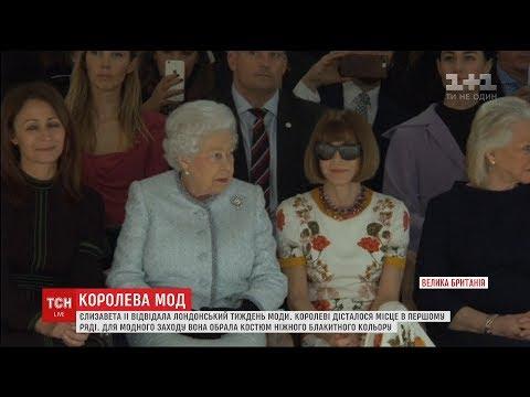 ТСН: Єлизавета Друга відвідала Лондонський тиждень моди, аби вручити нагороду автору колекції