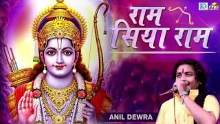 Mangal Bhawan Amangal Haari | Ram Siya Ram | Shree Ram Bhajan | Anil Dewra | Full Audio Song