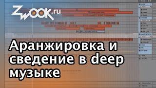 Аранжировка и сведение в deep музыке: пустота и глубина. ableton live 9