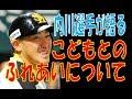【今しか見れない!】ソフトバンクの内川聖一選手が『ご自身のお子さん』についてトーク【ザ・子煩悩w】