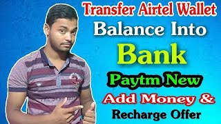 paytm-new-add-money-recharge-offer-how-to-transfer-airtel-wallet-balance-into-bank