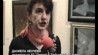 изложба бяс сливен 2010
