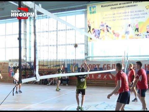 Первенство Пыть-Яха по волейболу