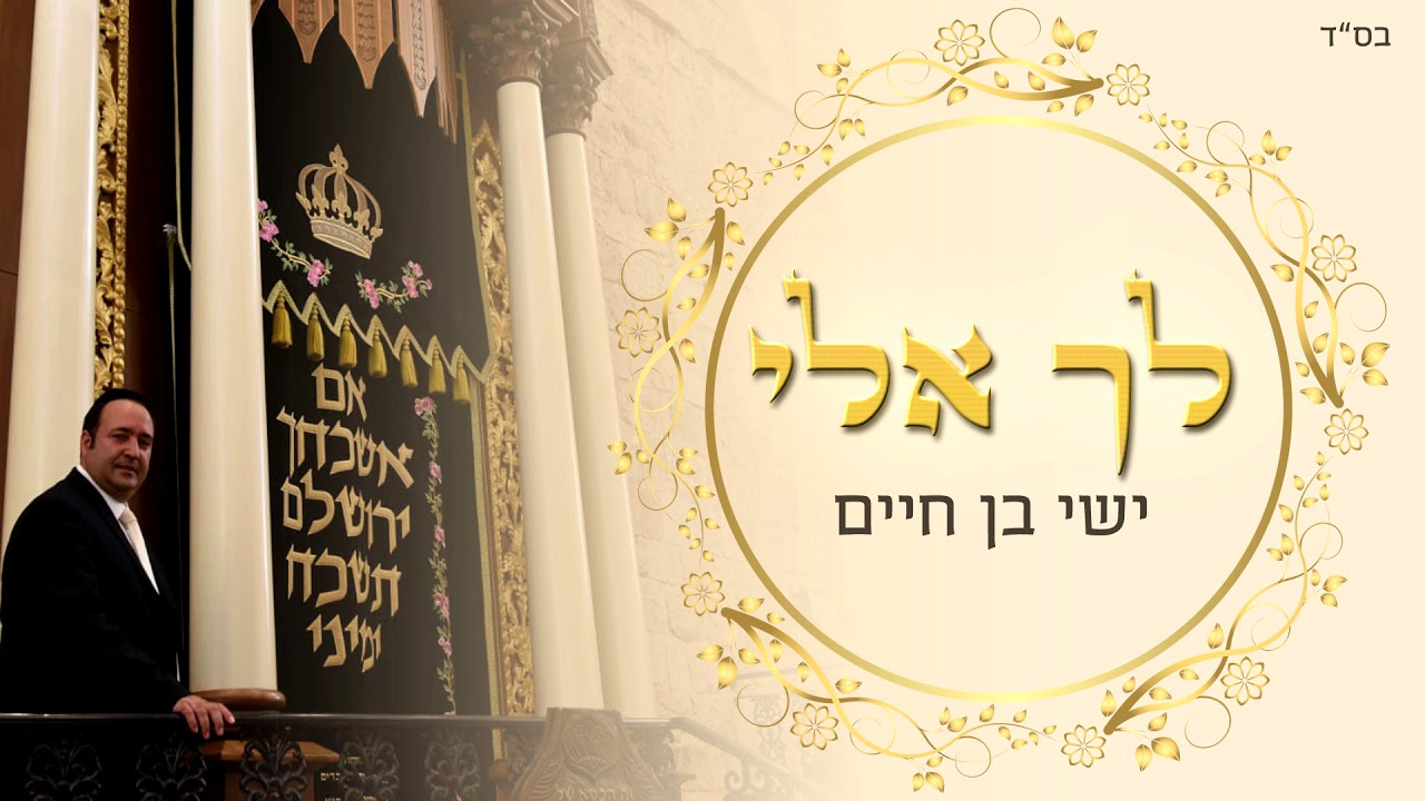ישי בן חיים - לך אלי | Ishay Ben Chaim - Lecha Eli