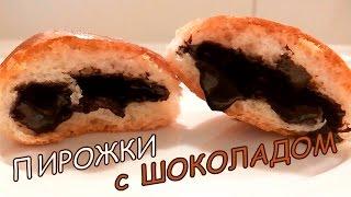 Видео-рецепт: Пирожки с ШОКОЛАДОМ.