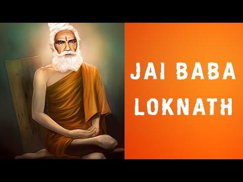 Jai Baba Loknath   Loknath Baba Bhajans    Devotional Bengali Songs 2016   Meera Audio