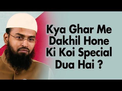 Kya Ghar Me Dakhil Hone Ki Koi Special Dua Hai By Adv. Faiz Syed