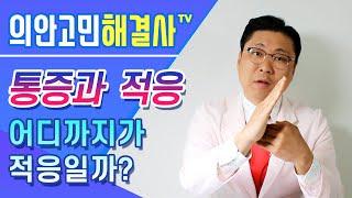 의안의 통증과 적응 | 통증과 적응은 과연 한몸일까? …