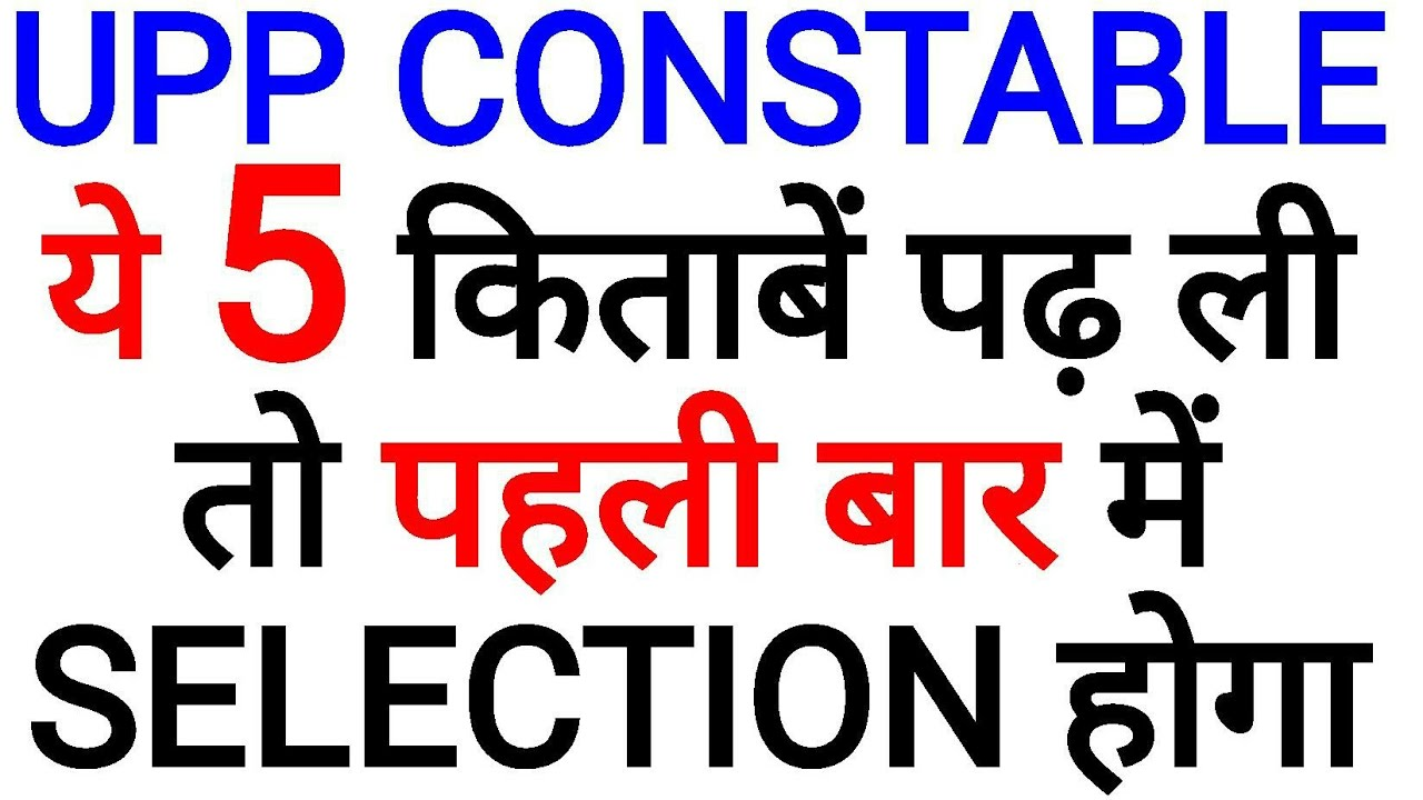 Best Books For Upp Constable Bharti 2018 Up Police Constable