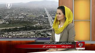 Morning Magazine 19.09.2019 - وضعیت امنیتی کابل