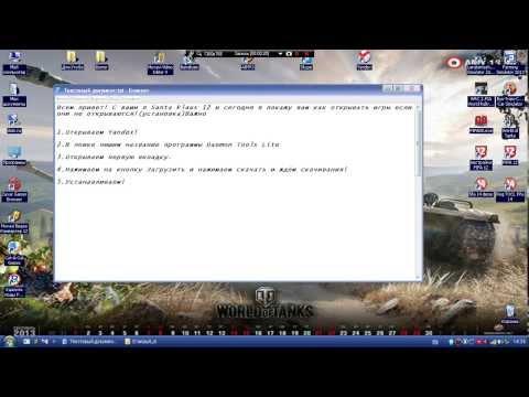 Открытие игры с помощью программы Daemon Tools Lite!