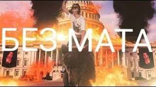 FACE - Я РОНЯЮ ЗАПАД (Без Мата) + клип