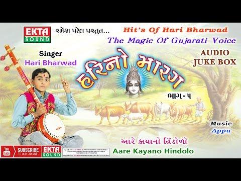Hari No Marag Part-5 || Aare Kayano Hindolo || Hari Bharwad || Gujarati Bhajan