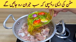 Mutton Recipe In New Way   مٹن بنانے کا سب سے بہترین طریقہ   Better than Pulao Recipe   Eid Special