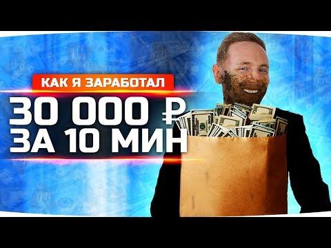 Заработал 30.000 Рублей за 10 Минут в World Of Tanks