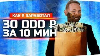 Как я заработал 30.000 Рублей За 10 Минут