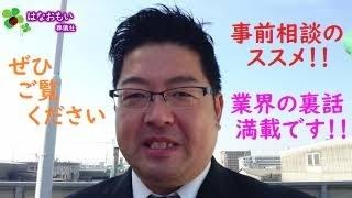 【必見!禁断の終活情報】事前相談のススメ!!~葬儀実務者が語る、終活最前線~