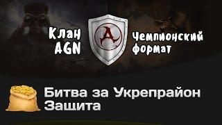 Битва за Укрепрайон - КОРМ2 vs AGN