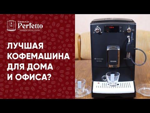 Nivona CafeRomatica 520. Лучшая бюджетная кофемашина для дома и офиса.