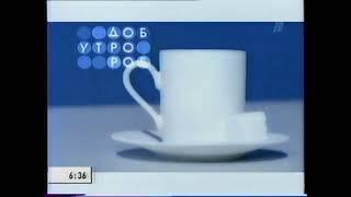 """Заставки программы """"Доброе утро"""" (Первый канал, 2002 - 2004)"""