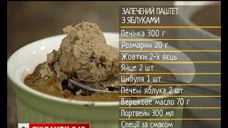 Запечений паштет з яблуками - рецепти Сенічкіна
