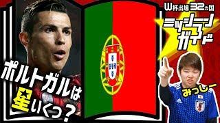 【ロシアW杯】ポルトガル代表を格付け!【出場32カ国ミッシランガイド 5/32】