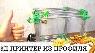 САМОДЕЛЬНЫЙ 3Д ПРИНТЕР СУПЕР ПРОЕКТ! 3d printer DIY V-SLOT ПЕЧАТАЕМ 3Д ПРИНТЕР ЧАСТЬ 1(, 2016-07-29T10:03:28.000Z)