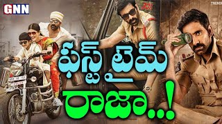 RaviTeja Creates Box office Record of Krack Movie Collections | Gnn Film Dhaba |