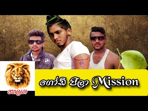 "God Jila in the mission  ගෝඩ් ජිලා mission "" ගෝඩ් ජිලා"""