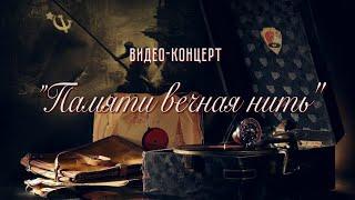 Театр «Наш Дом» | Видео-концерт «Памяти вечная нить»