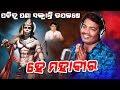 He Mahabir - Odia New Devotional Song - Sricharan Mohanty - AUDIO