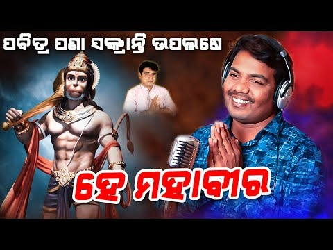 He Mahabir - Odia New Devotional Song - Sricharan Mohanty - AUDIO