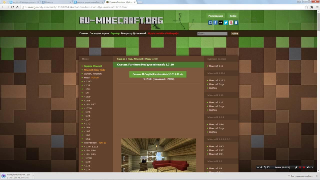 Cкачать minecraft на компьютер бесплатно – лучшая «песочница» всех.