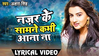 ► subscribe now :- https://bit.ly/2w5dtnp album nazar ke samane kabhi ana na song singer akshara singh lyrics :...