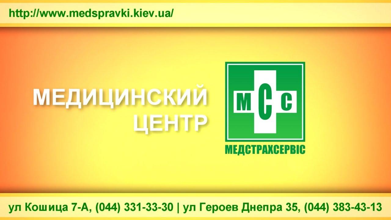 Медицинская справка героев днепра 35 Справка для выхода из академического отпуска Молодежная