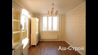 Капитальный ремонт квартиры, мкр. Кузнечики г. Подольск. Аш-Строй