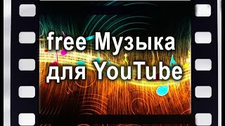 Бесплатная музыка для YouTube без авторских прав