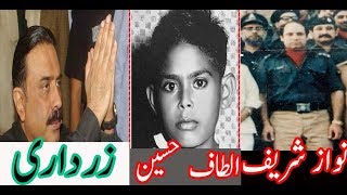 old picture of nawaz sharif asif zardari and altaf hussain