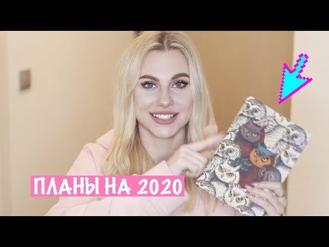 МОИ ПЛАНЫ НА 2020 ГОД / Сколько Я Хочу Зарабатывать?