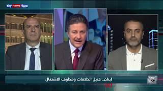 لبنان.. فتيل الخلافات ومخاوف الاشتعال