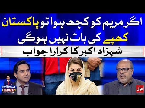 Breaking News... Maryam Nawaz in Danger?