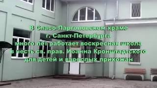 Урок по церковному пению в Спасо-Парголовском храме