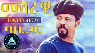 Temesgen Bazigar - Mesharewi (Official Video) | Eritrean Music