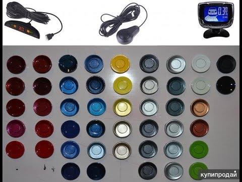 Смотри как!!! Окрасить датчик парктроников если нужен твой цвет.