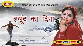 Hyund Ka din | Indu Bhatt Mamgai | New Latest Uttrakhandi Song | #Garhwali Song