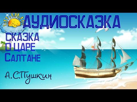 Аудиосказка о царе Салтане, А.С.Пушкин