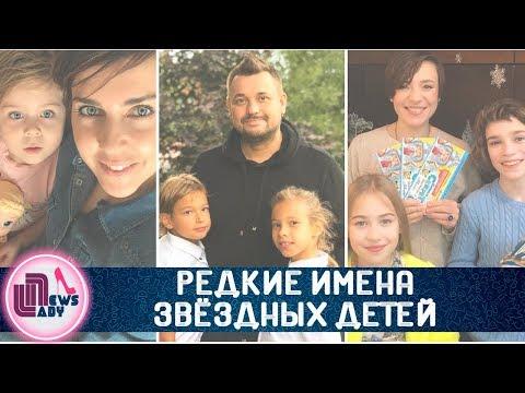 Дети российских звезд  Самые редкие имена звёздных детей